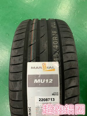 +超鑫輪胎鋁圈+  MARSHAL 255/35-18 94Y MU12 韓國製 完工價 KHUMO 錦湖輪胎副廠牌