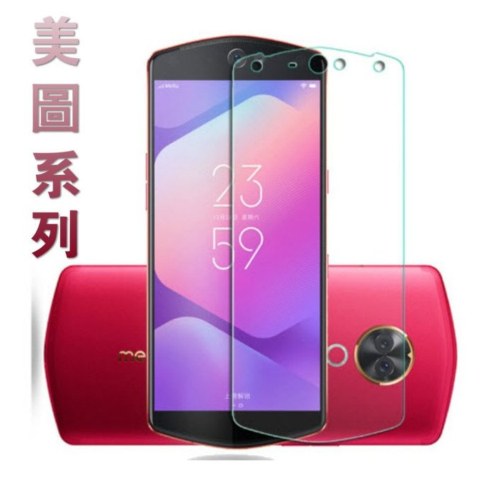 預購 美圖 T9 V6 M8S T8S 保護膜 玻璃膜 鋼化玻璃貼 手機 螢幕 玻璃貼膜