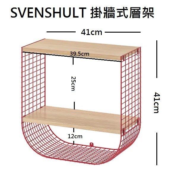 ☆創意生活精品☆IKEA  SVENSHULT 掛牆式層架(不含上牆用螺絲)