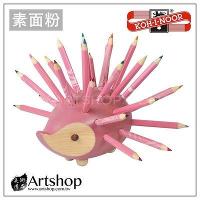 【Artshop美術用品】捷克 KOH-I-NOOR 9960 原木小刺蝟造型 彩色鉛筆組 (素面粉)