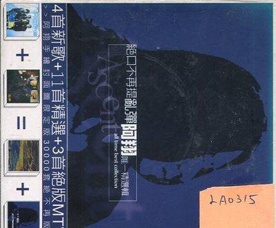 *愛樂唱片*亂彈阿翔 / 絕口不再提 CD+VCD 二手 LA0315 (需競標)