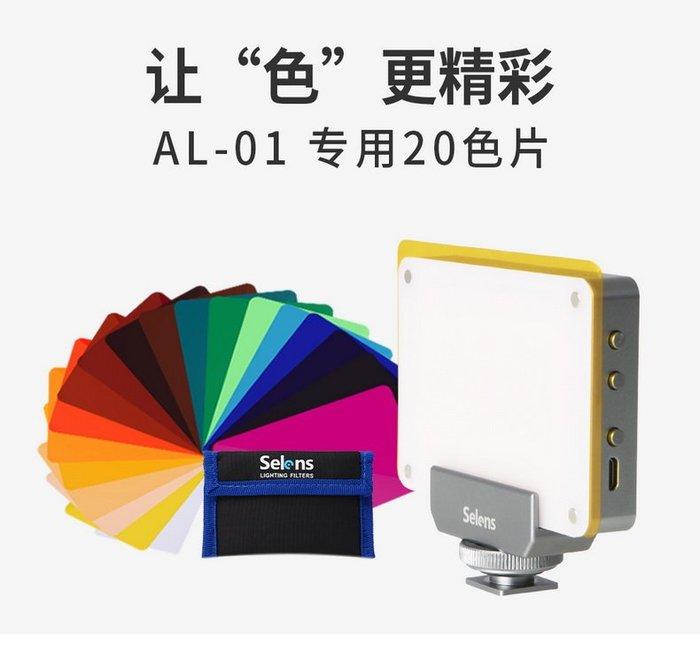 呈現攝影-Selens AL-01s LED燈專用 20色濾色片套組 濾色片 色溫片 Rogue LF-4007