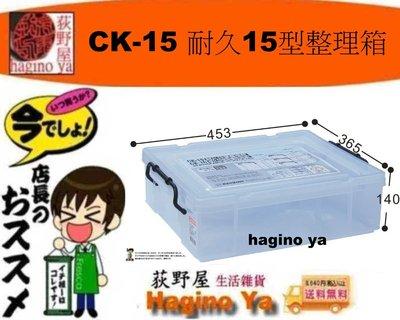 荻野屋「6個免運」 CK-15 耐久15型整理箱/置物箱/收納箱/掀蓋整理箱/整理箱/無印良品/CK15 直購價