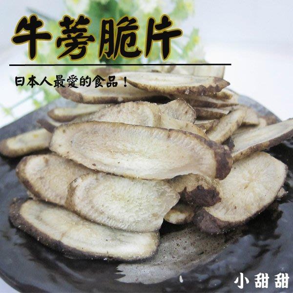 牛蒡脆片  隨身包  天然蔬果脆片  小甜甜食品
