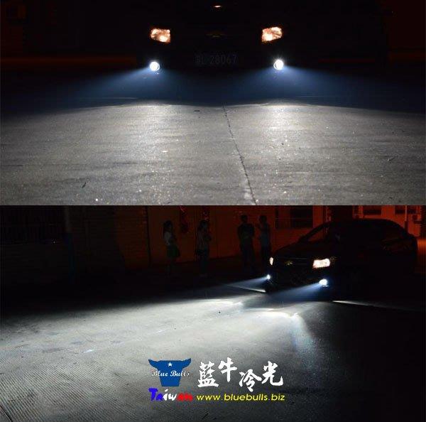 【藍牛冷光】H11 7CM 魚眼霧燈通用型 + 40W HID 顏色K數任選+ 霧燈開關線組 魚眼保固一年 HID一年半