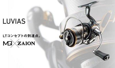 《三富釣具》DAIWA 20 LUVIAS LT系列捲線器 2000S-XH/2500S-XH 另有多種規格 非均一價