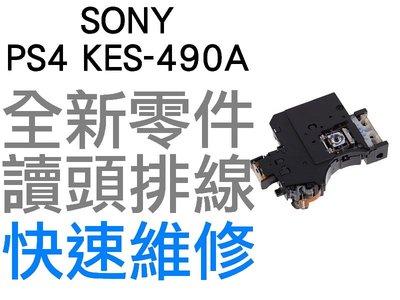 SONY PS4 1000 1100 KES-490A 讀頭排線 雷射頭排線 光碟機讀取頭排線 專業維修【台中恐龍電玩】