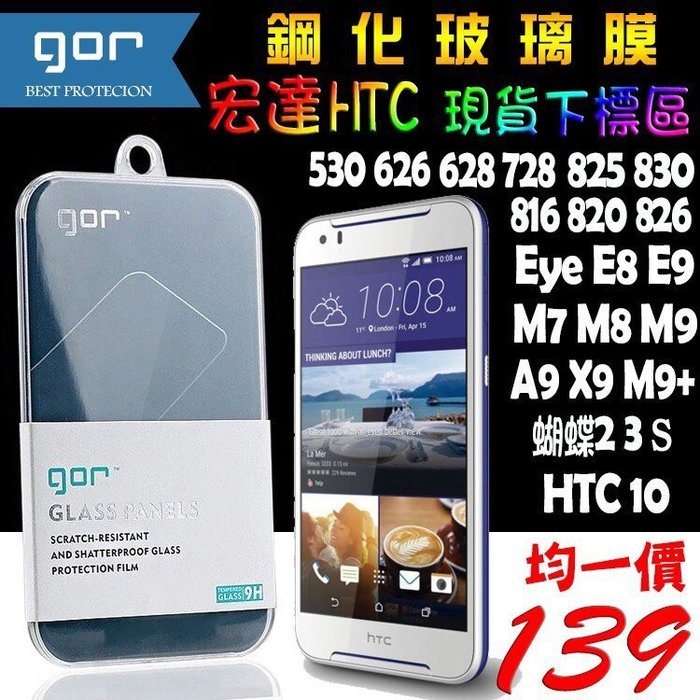 GOR HTC M8/9 E8/9 626 816 820 826 X9 U11 蝴蝶 A9 10 鋼化玻璃貼【愛蘋果】