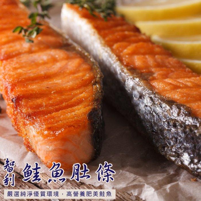 【hello ocean 】嚴選鮭魚腹肉肚條 300g  (香煎、燒烤、煮成味噌湯都適宜)