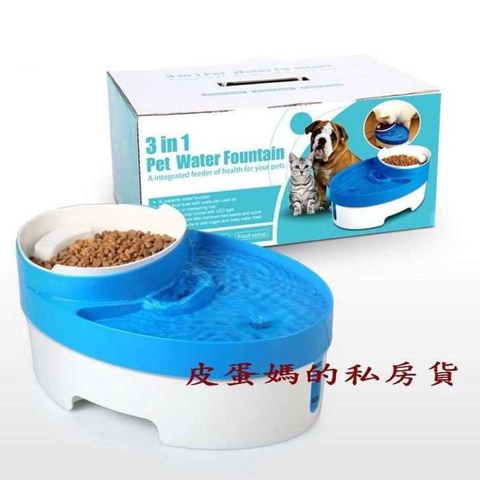 【皮蛋媽的私房貨】FOU0010 自動飲水機/電動飲水機-三合一 餵食器 貓狗飲水器 活水器 循環飲水器