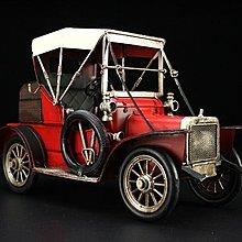 複古鐵皮老爺車模型創意簡約現代歐式北歐家居客廳書房裝飾品擺件*Vesta 維斯塔*