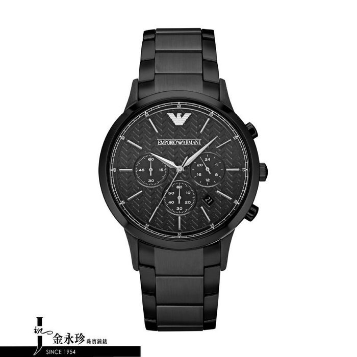金永珍珠寶鐘錶* ARMANI錶 原廠真品 日期計時三眼 AR2485 頂級IP電鍍黑鋼 最新款 生日 情人節禮物*