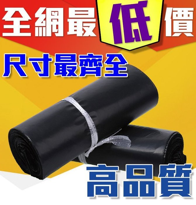 【傻瓜批發】(黑1號) 15*30高品質快遞袋 1捲100個破壞袋包裝袋 信封袋牛皮紙袋垃圾袋 包材 物流袋 黑色