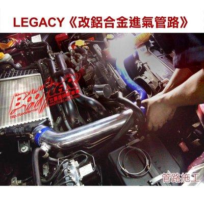 ◄立展進排氣BoosteR►LEGACY《改裝 進氣 鋁管》洩壓閥出口加工,耐用不爆管,降低溫度提升馬力,動力輸出順暢
