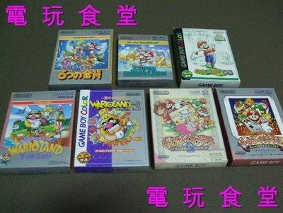 ※正日本原版! 絕版品!『電玩食堂』【Game Boy】超級瑪莉歐兄弟 壞莉歐 全系列 (可單買、有盒書)