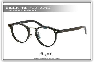 【睛悦眼鏡】簡約風格 低調雅緻 日本手工眼鏡 YELLOWS PLUS 61374