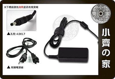 高品質 HP Compaq惠普19V 1.58A 30W筆電 變壓器 充電器 電源供應器 4.0*1.7mm 小齊的家