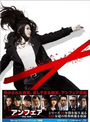 【藍光電影】BD50 非關正義:完結篇 Unfair the End 90-008