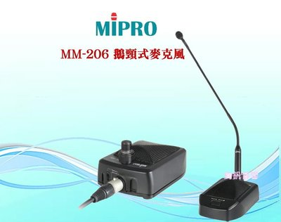 鈞釩音響~MIPRO~MM-206 鵝...