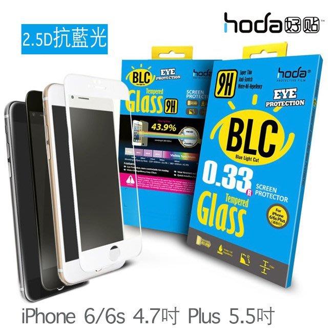 贈背貼 hoda好貼 iPhone 6 6s 4.7吋 Plus 2.5D 抗藍光 9H 鋼化 強化 玻璃 保護貼 抗刮