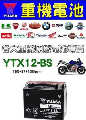 台中市電池經銷商,湯淺YUASA YTX12-BS(GTX12-BS)機車電池(重機電池)