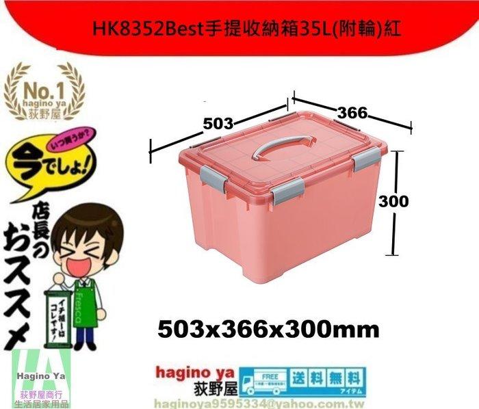 荻野屋/HK8352Best手提收納箱35L(附輪)紅/嬰兒衣物收納/籠物整理箱/尿物整理箱/HK-8352/直購價