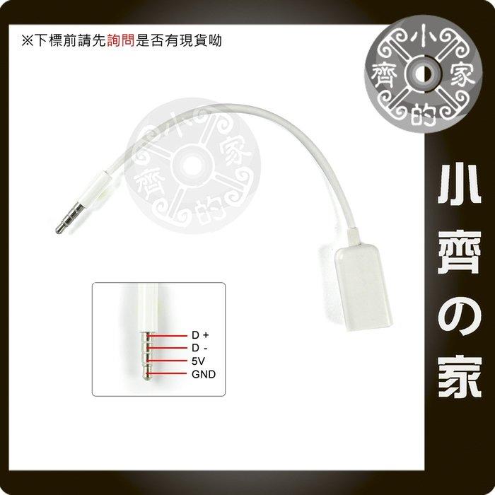 USB母頭 轉 3.5MM aux車用音頻線 車載mp3轉接線 轉接頭 汽車接隨身碟 小齊的家