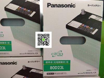全新品 國際Panasonic 日本原裝 日製 80D23L(替代75D23L) 充電制御 銀合金 免加水電池