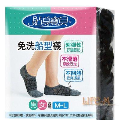 《Life M》【免洗內著】貼身寶貝-免洗船型襪 5雙/包