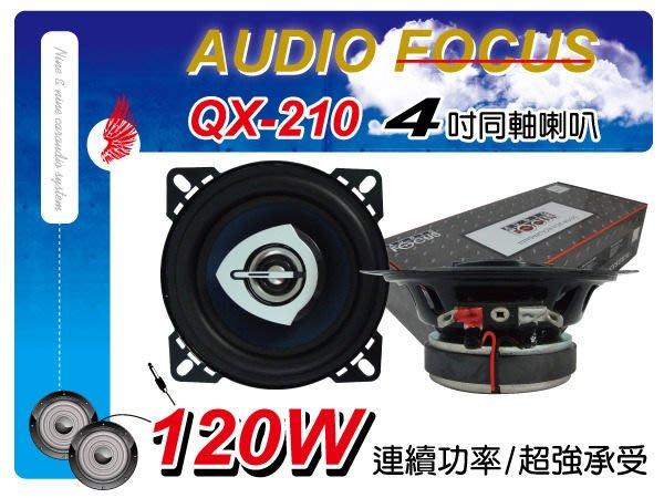 九九汽車音響FOCUS QX-210 4吋同軸喇叭 120W連續功率,超強承受~市民
