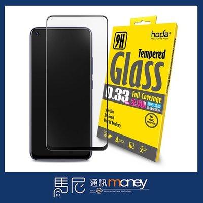 hoda 2.5D隱形滿版9H鋼化玻璃貼/vivo Y50/螢幕保護貼/高透光/防油汙/滿板覆蓋/防油汙【馬尼通訊】台南