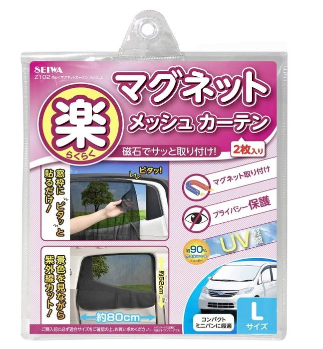 《FOS》日本 汽車 遮陽 窗簾 遮陽簾 (2入) 800mm 磁吸式 遮陽 紫外線 夏季 防曬 隔熱 團購 熱銷 新款