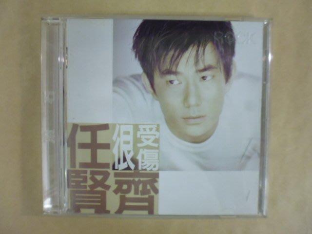 (069)明星錄*1997年任賢齊專輯.很受傷.二手CD.原外盒(a01)
