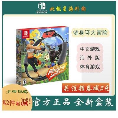 switch游戲 NS健身環大冒險 ring fit adventure 海外版 中文全新-居家【阿鳳】