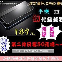 【149元】9H鋼化玻璃保護貼膜 蘋果/三星/SONY/小米/紅米/華為HUAWEI 第二件只要50元