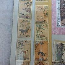 台灣郵票-十駿犬郵票