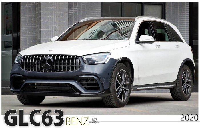 小傑車燈精品--全新 賓士 BENZ GLC 2020 小改款 升級 GLC 63 全套件 全車 套件 前保桿 素材價