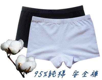 蕎琪 ♡ 棉質素面安全褲~95%純棉(建議23~30腰) 白色 黑色女生內褲 素面內褲 平口褲 安全內褲 現貨