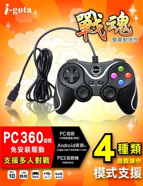 [ 邁克電腦 ] i-gota 戰魂 多功能雙震動搖桿(JP-2826)支援PC_PC360_安卓_PS3