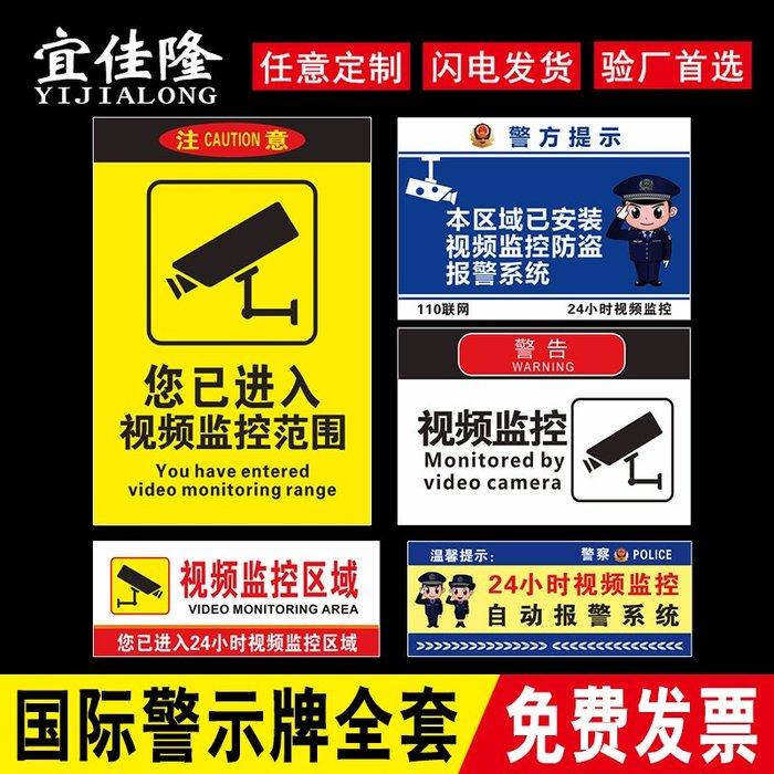 可定制內容 港灣之星-監控警示牌你已進入24小時電子視頻有內設監控區域內有監控提示牌警示標安全標識貼貼紙創意標牌牌子標語