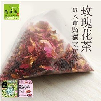 【回甘草堂】(現貨供應)阿華師  玫瑰花茶 (2gx18包)