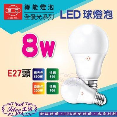 旭光 8W【白光/ 黃光 可選】LED綠能燈泡 球燈泡/ 球泡燈 省電燈泡 全電壓 另有 3.5W 10W 13W 45W 台中市