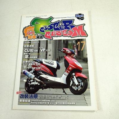 【懶得出門二手書】《瘋機車雜誌17》試車評比SUZUKI XR-V125 KYMCO GP125│七成新(31B23)