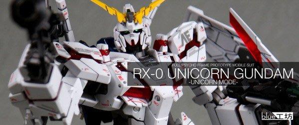MG 1/100 RX-0  獨角獸完全改造塗裝完成展示品