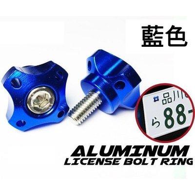 阿布汽車精品~鋁合金牌照框螺絲/十字型-藍色 (牌照螺絲 車牌螺絲 重機 牌框)Focus Altis Cotolla