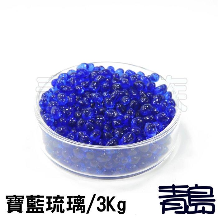 PN。。。青島水族。。。G00026魚缸造景底砂 琉璃系列 彩色水晶琉璃砂 水草缸 裝飾 招財 流水盆==寶藍琉璃3kg