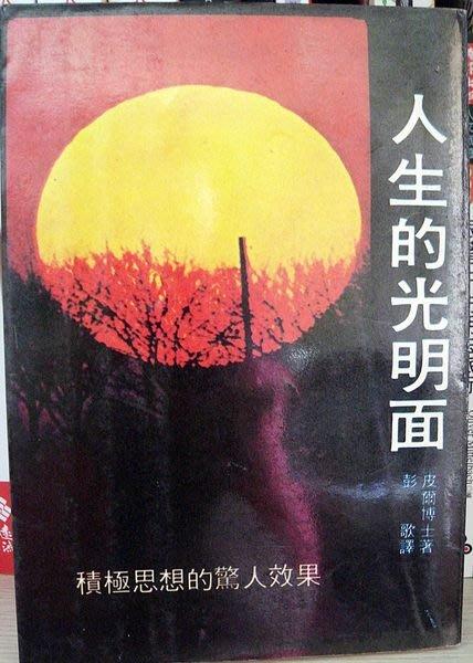 絕版舊書二手書 皮爾博士著【人生光明面】,低價起標無底價!免運費!