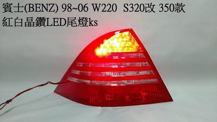 花蓮【阿勇的店】BENZ S系列 W220 98~06 S320 改 S350 s320 紅白晶鑽LED尾燈 ks
