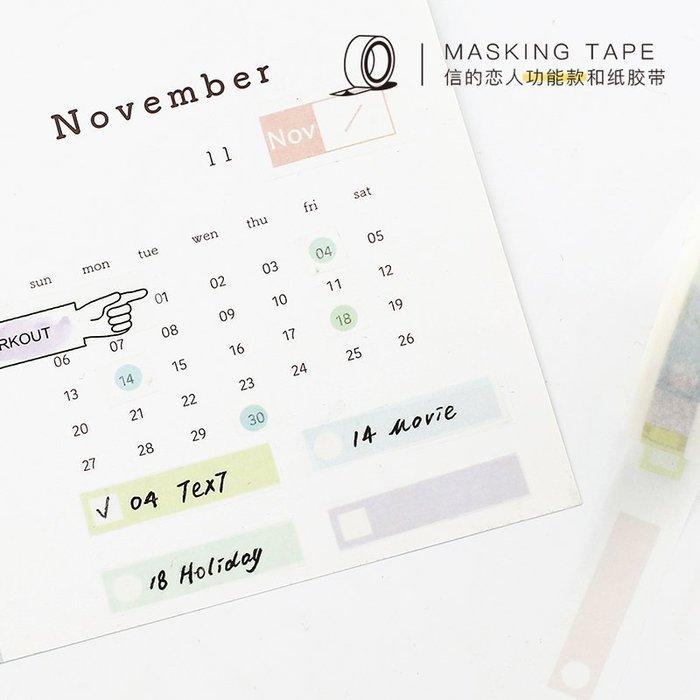 信的戀人日式手帳文具 5mm 淡彩主義粉筆尺子待辦事項月計畫和紙膠帶
