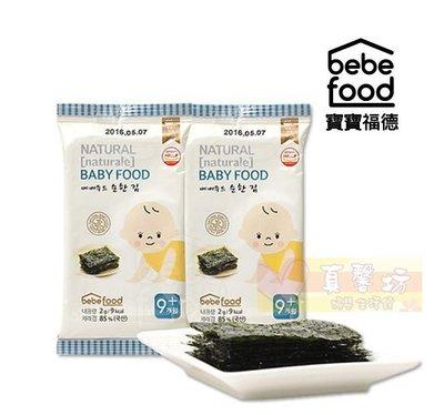 真馨坊*韓國bebefood寶寶福德 低鈉原味海苔(10包入)